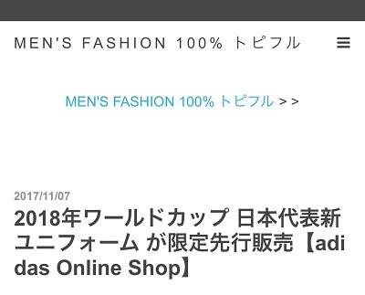 MEN'S FASHION 100% トピフル