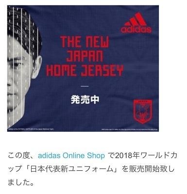 2018年ワールドカップ 日本代表新ユニフォーム が限定先行販売【adidas Online Shop】
