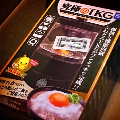 【究極のTKG】メレンゲ状のふわとろ卵かけごはん製造マシンが我が家に到着!