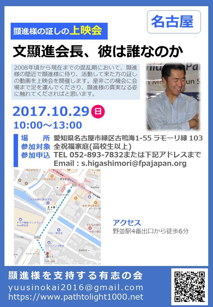 20171029名古屋ポスター
