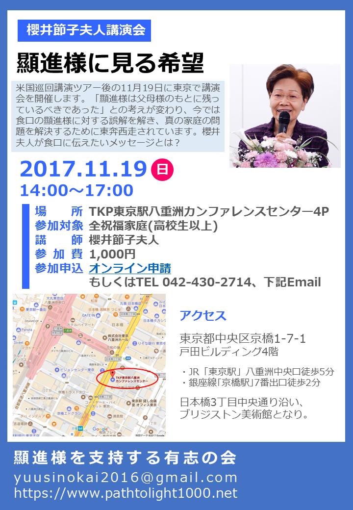 20171119櫻井夫人後援会チラシ