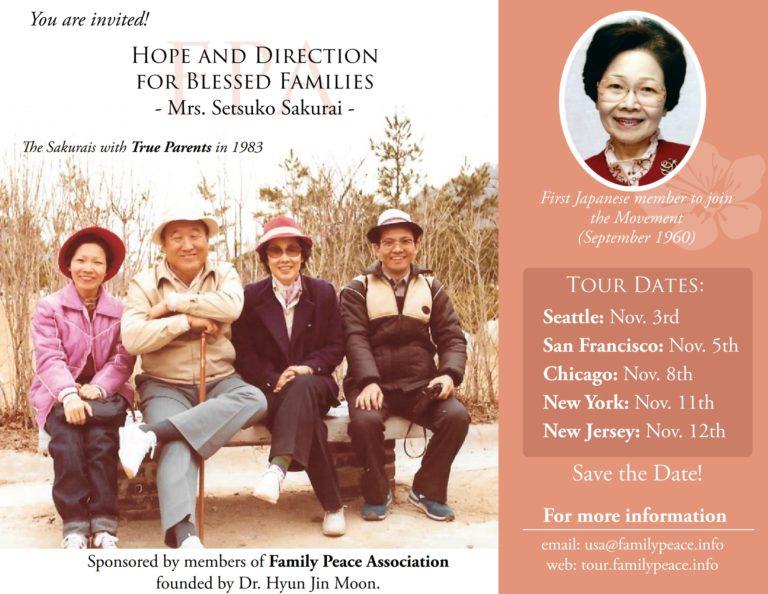 櫻井節子夫人米国巡回ツアー招待状