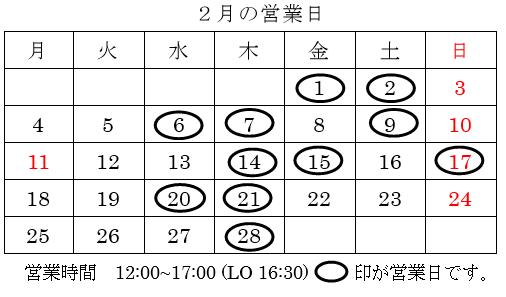 平成31年01月27日2月の営業日Rev1