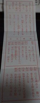 omikuji20190104.jpg