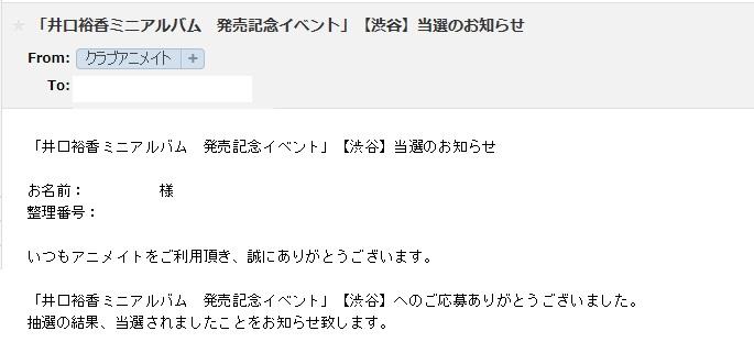 井口裕香3
