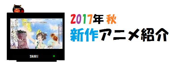 アニメてれび2017秋