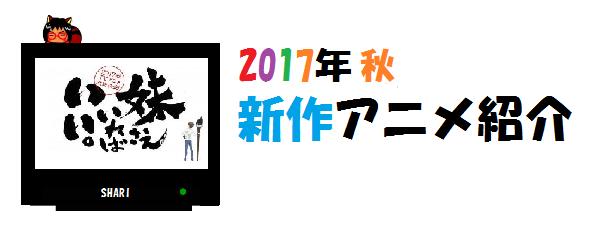 アニメてれび2017秋1