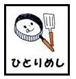 ひとり飯作る