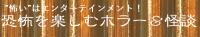 怖いはエンターテインメント2