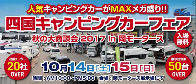 main_camp20170922.jpg